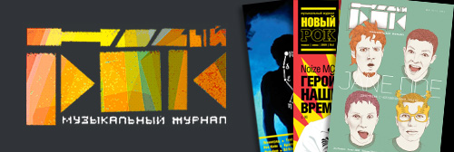 http://novarock.tomsk.ru/post/category/afisha