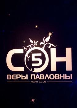 """НК """"5 Сон Веры Павловны"""""""