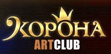 Арт-клуб Корона